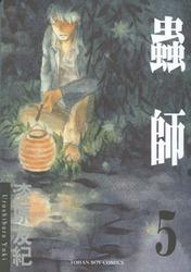 蟲師 5-cover