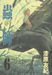 蟲師 6-cover