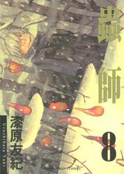蟲師 8-cover