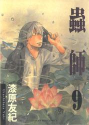 蟲師 9-cover