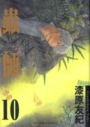 蟲師 10 完-cover