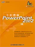 全新體驗 PowerPoint 2002-cover