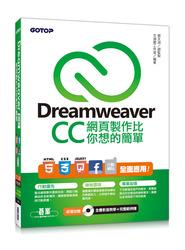 Dreamweaver CC 網頁製作比你想的簡單--HTML5、CSS3、jQuery、Facebook、行動網站 全面應用-cover