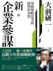 新‧企業參謀-cover