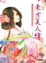 東方美人繪─結合水彩與水溶性色鉛筆的人物 X 靜物手繪帖-cover