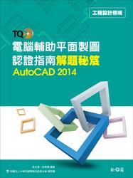 TQC+ 電腦輔助平面製圖認證指南解題秘笈─AutoCAD 2014-cover