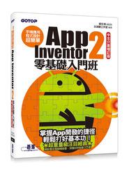 手機應用程式設計超簡單-App Inventor 2 零基礎入門班 (中文介面增訂版) (附新手入門影音教學/範例/單機與伺服器架設解說pdf)-cover