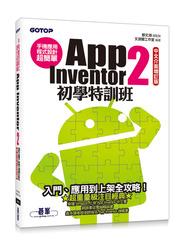 手機應用程式設計超簡單-App Inventor 2 初學特訓班(中文介面增訂版) (附綜合演練影音教學/範例/單機與伺服器架設解說pdf)-cover