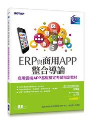 ERP 與商用 APP 整合導論--商用雲端 APP 基礎檢定考試指定教材-cover