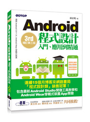 Android 程式設計入門、應用到精通--增訂第三版 (適用 5.X~1.X, Android Wear 穿戴式裝置)-cover