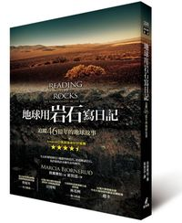 地球用岩石寫日記:追蹤 46 億年的地球故事 (Reading the Rocks: The Autobiography of the Earth)-cover