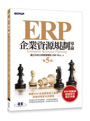 ERP 企業資源規劃導論, 5/e-cover
