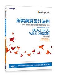絕美網頁設計法則(第三版)—學好讓網路世界變得更美麗的迷人方法 (The Principles of Beautiful Web Design, 3/e)-cover