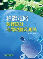 積體電路製程設計、佈局規劃及測試-cover