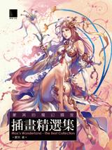 蒙其的魔幻國度‧插畫精選集-cover