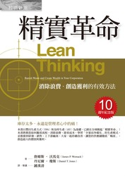 精實革命:消除浪費、創造獲利的有效方法 (十週年紀念版) (Lean Thinking: Banish Waste and Create Wealth in Your Corporation, 2/e)-cover