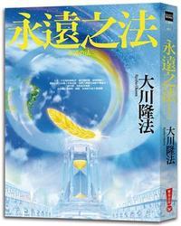 永遠之法(2015 版)-cover