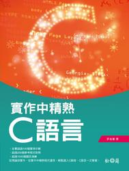 實作中精熟  C 語言-cover