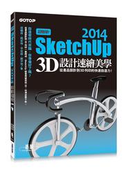 超簡單!SketchUp 2014 3D 設計速繪美學(從產品設計到3D列印的快速自造力) (附超過3小時基礎與關鍵操作影音教學/範例檔)-cover