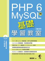 PHP 6 與 MySQL 基礎學習教室(增訂版)-cover