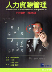 人力資源管理 (Dessler: Fundamentals of Human Resource Management, 3/e)-cover