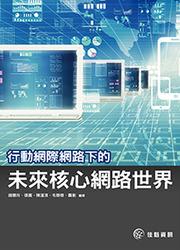行動網際網路下的未來核心網路世界-cover