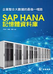 企業整合大數據的最後一哩路:SAP HANA 記憶體資料庫-cover