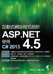 互動式網站程式設計 -- ASP.NET 4.5 使用 C# 2013-cover