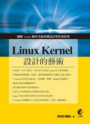 Linux Kernel 設計的藝術:圖解 Linux 操作系統架構設計與實現原理 (徹底研究 Linux Kernel 設計的藝術-圖解 Linux 作業系統設計架構與運作原理)-cover