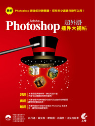 超外掛 Adobe Photoshop 插件大補帖 (Adobe Photoshop 最新外掛插件範例集)-cover