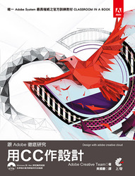跟 Adobe 徹底研究用 CC 作設計 (Design with Adobe Creative Cloud Classroom in a Book), 2/e-cover