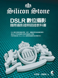 DSLR 數位攝影─Silicon Stone 國際攝影證照認證教科書-cover