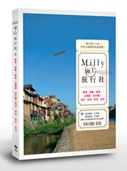 Milly極上旅行社:東京、京都、奈良、北海道、白川鄉的咖啡、美食、散策、旅宿-cover