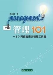 管理101
