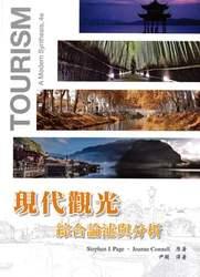 現代觀光 : 綜合論述與分析, 4/e (Page)(授權經銷版)-cover