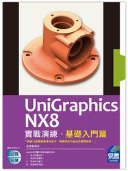UniGraphics NX8 實戰演練─基礎入門篇-cover