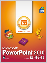PowerPoint 2010 使用手冊-cover