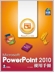 PowerPoint 2010 使用手冊