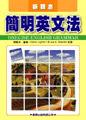 簡明英文法-cover