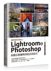 攝影師的好朋友!Lightroom & Photoshop  數位修圖與印前活用技巧-cover