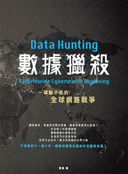 數據獵殺:一場輸不起的全球網路戰爭/Data Hunting-A Worldwide Cyberwar Is Beginning-cover