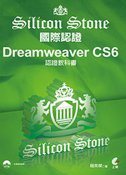Dreamweaver CS6 Silicon Stone 認證教科書-cover