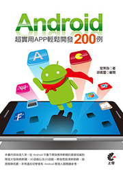 Android 超實用 App 輕鬆開發 200 例-cover
