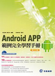 Android APP 範例完全學習手冊, 3/e-cover