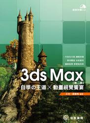 3ds Max 自學的王道 x 動畫視覺饗宴, 2/e-cover