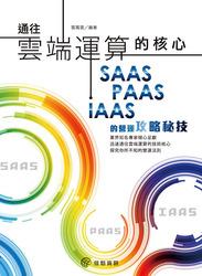 通往雲端運算的核心─SaaS、PaaS、IaaS 的營運攻略秘技(直達雲端運算的核心-SaaS、IaaS、PaaS 的營運教戰手冊)-cover