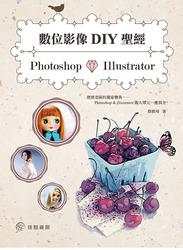 數位影像 DIY 聖經─Photoshop X Illustrator (漂漂老師的 Photoshop + Illustrator 神靈活現寶典)-cover