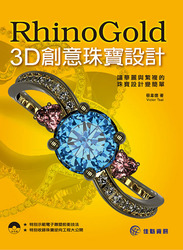 RhinoGold 3D 創意珠寶設計 (RhinoGold 3D 珠寶設計)-cover