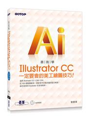 跟我學 Illustrator CC 一定要會的美工繪圖技巧:適用CC/CS6/CS5 (附範例光碟)-cover