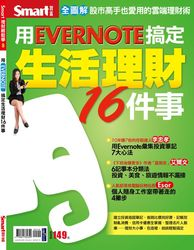 用 Evernote 搞定生活理財 16 件事-cover